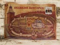Компания «Марка» порадовала филателистов выпуском новгородского сувенира на бересте