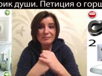 Москвичка обратилась к Минздраву и правительству России с  трогательной «петицией о горшке»