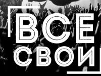 На благотворительном новгородском музыкальном фестивале Club'OK вход бесплатный