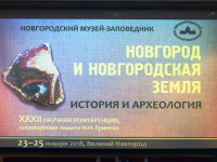 Новгородская археология-2017: сенсации и не только