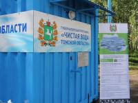 Новгородская область заказала у Томского университета первую локальную водоочистную станцию
