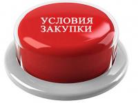 Новгородских предпринимателей бесплатно научат, как успешно участвовать в крупных закупках