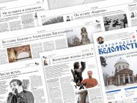 О чём пишут «Новгородские ведомости» 17 января