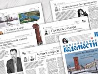 О чём пишут «Новгородские ведомости» сегодня, 24 января?