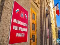 При министерстве государственного управления Новгородской области формируется новый общественный совет