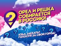 Программа «Орёл и решка» может приехать в Великий Новгород
