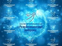 «Ростелеком» подвёл итоги работы благотворительного марафона в Новгородской области