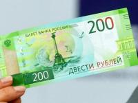 Центробанк готовит новгородцев к 200-рублёвым банкнотам