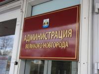 В новгородской мэрии перераспределили обязанности