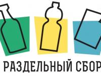 3 февраля в Великом Новгороде - «РазДельный Сбор». Публикуем список точек приема вторсырья