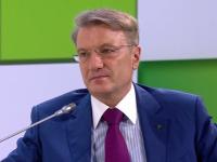 Герман Греф назвал работу Андрея Никитина хорошим примером