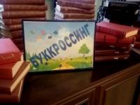 Книгообмен в Новгородской областной библиотеке вызвал ажиотаж