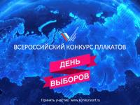 Новгородцы получат призы за предвыборные плакаты
