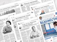 О чем пишут «Новгородские ведомости» 28 февраля?