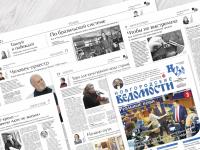 О чем пишут «Новгородские ведомости» 14 февраля 2018 года?