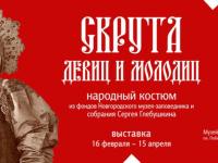 Праздничные народные костюмы русских красавиц из разных уголков страны увидят новгородцы