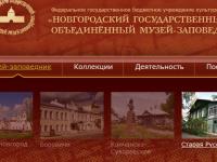 Проектам новгородского музея-заповедника будет оказана всемерная помощь