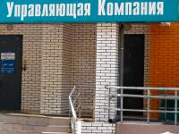 Рейтинг управляющих компаний позволит новгородцам решить вопрос с доверием к ним