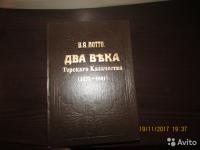 Сегодня на новгородском «Авито»: казачья библиотека, раритетный пылесос и печать избирательного участка