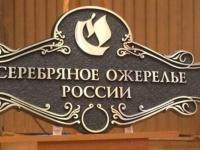 Великий Новгород получил право на использование знака «Серебряного ожерелья»