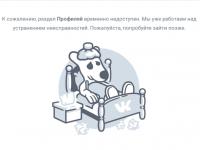 «Верните ВК, я не досмотрел фильм!»: «ВКонтакте» приболел