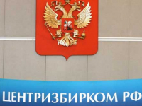 Владимир Путин зарегистрирован Центризбиркомом