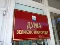 Вопрос о приватизации «Ритуса» был снят с повестки думы Великого Новгорода