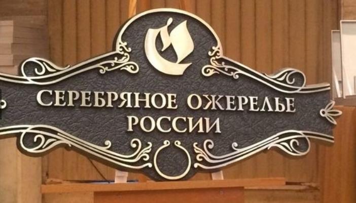 Сбербанк запустил проект по 3D-моделированию маршрута «Серебряное ожерелье России»