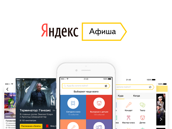 Яндекс.Афиша сделает новгородские театры доступнее на 48 часов