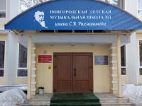 1 апреля музыкальная школа имени Рахманинова отметит юбилей большим концертом