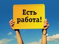 Актуальная пятерка новгородских вакансий на 16 марта