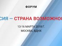 Андрей Никитин провел мастер-класс на форуме «Россия – страна возможностей»