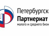 Четыре новгородские компании примут участие в Петербургском Партнериате