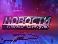 Главное за неделю: версия Евгения Янина на НТ