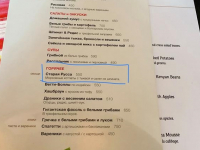 Горячая «Старая Русса» стоит в Москве 550 рублей