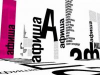 Лондон, Нью-Йорк, Париж… и Новгород: театр «Малый» попал в афишу телеканала «Культура»