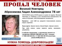 Новгородка в воскресенье вышла из дома и пропала без вести