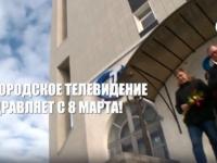 Новгородские телеведущие поздравляют новгородок с 8 марта!