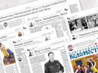 О чем пишут «Новгородские ведомости» сегодня, 14 марта?