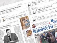 О чём пишут «Новгородские ведомости» 28 марта