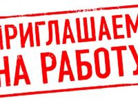 Пятерка актуальных новгородских вакансий. 20 марта