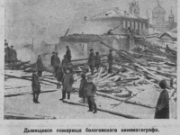 Популярный Telegram-канал рассказал о страшном пожаре в Новгородской губернии