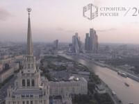 «Строитель России»: изменения ГрК РФ в части регламентации проектных работ