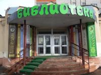 В новгородскую библиотеку «Читай-город» придут следователи