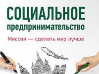 В Великом Новгороде продлён набор в школу социального предпринимательства