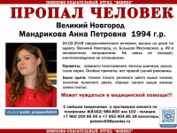 В Великом Новгороде пропала молодая девушка