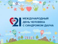 Великий Новгород присоединится ко всемирной акции в поддержку людей с синдромом Дауна