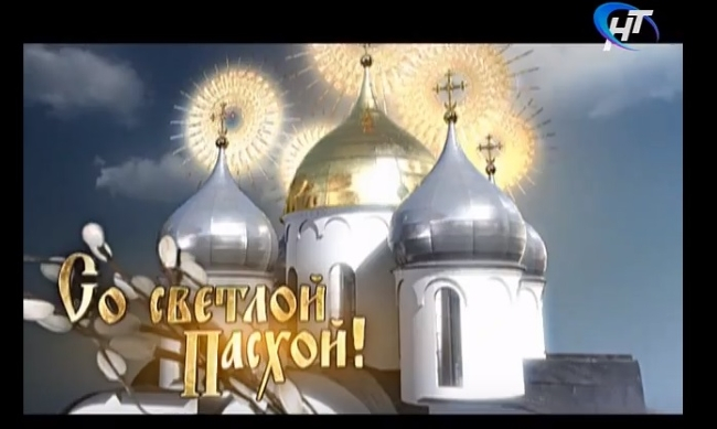 Видеотрансляция праздничного Пасхального Богослужения из Софийского собора Великого Новгорода