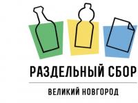 7 апреля в Великом Новгороде пройдет акция «РазДельный сбор». Публикуем список адресов