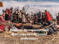 Диораму «Ледовое побоище» создадут в Псковской области